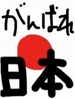 がんばれ日本.jpg